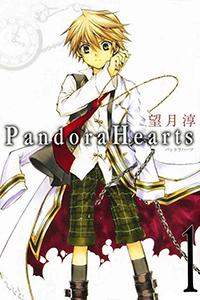 Cover of Pandora Hearts Volume 1