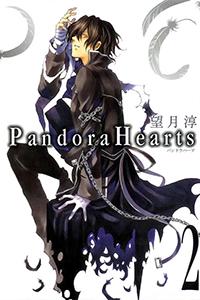 Cover of Pandora Hearts Volume 2